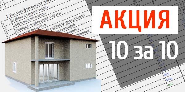 Акция - скидка на строительство дома 10 процентов