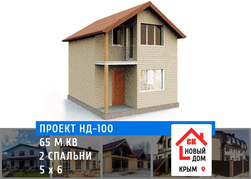 Проект НД-100 двухэтажного дома 65 м.кв 2 спальни 5 на 6