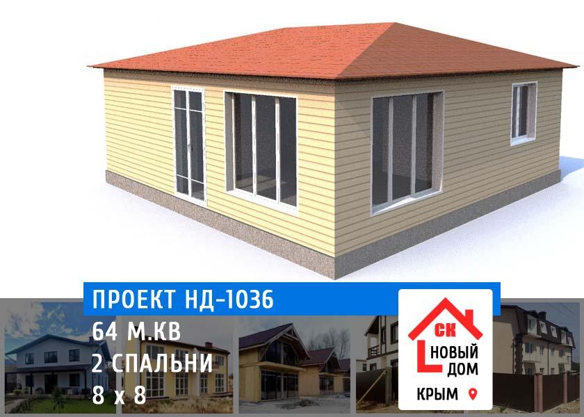 Проект НД-1036 одноэтажный дом 64 м.кв 2 спальни 8 на 8