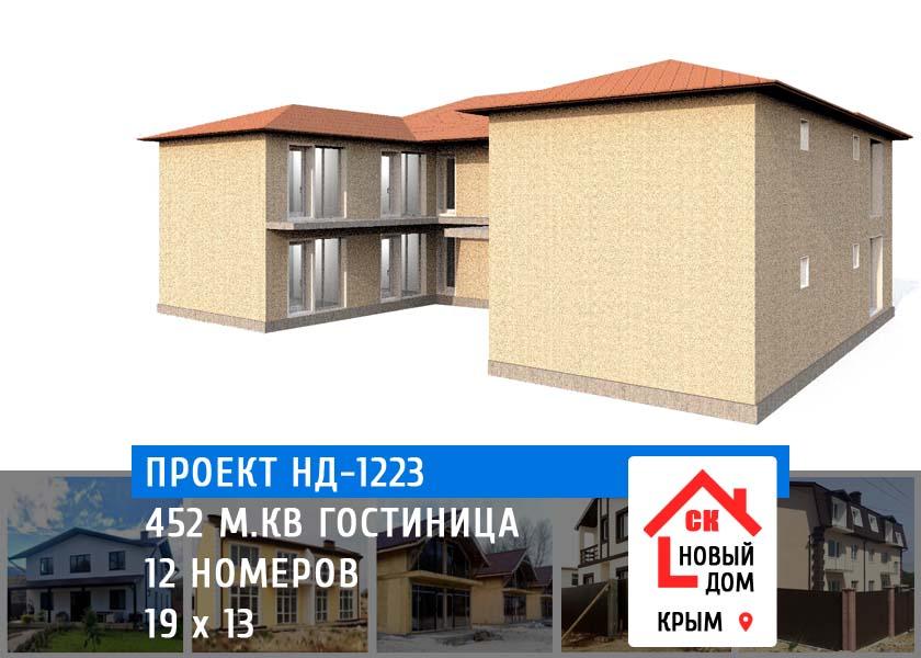 Проект НД-1223 двухэтажная гостиница 452 м.кв 12 номеров