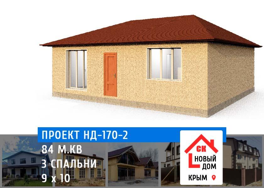 Проект НД-170-2 одноэтажный дом 84 м.кв 3 спальни 9 на 10