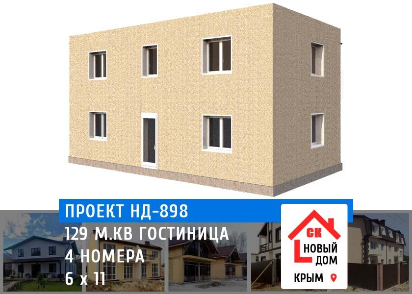 Проект НД-898 двухэтажной гостиницы 129 м.кв 4 номера 6 на 11