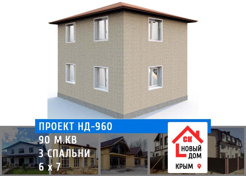 Проект НД-960 двухэтажный дом 90 м.кв 3 спальни 6 на 7
