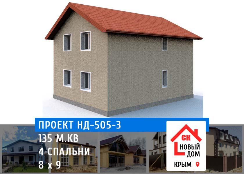 Проект дома НД-505-3 135 м.кв двухэтажный 8 на 9