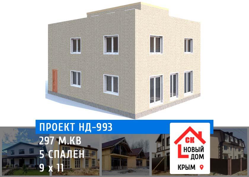 Проект дома НД-993 двухэтажный 297 м.кв 9 на 11