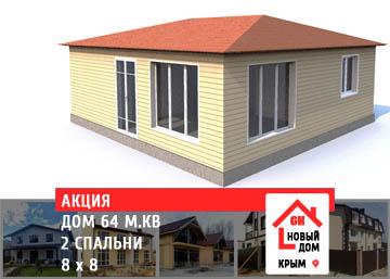 Акция на строительство одноэтажного дома 64 м.кв
