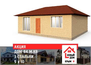 Построить одноэтажный дом 84 м.кв по акции