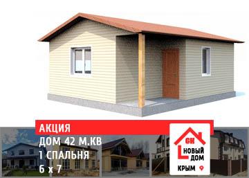 Акция на строительство одноэтажного дома 42 м.кв